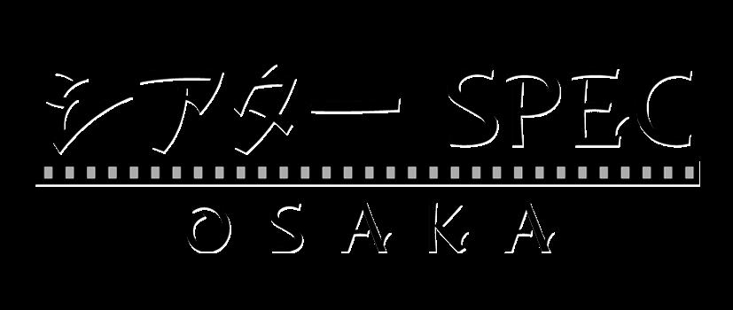 シアターSPEC