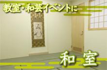 和室バナー・0916_220