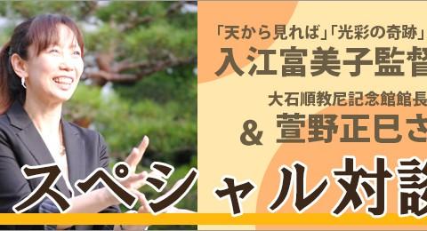 入江監督と萱野正巳さんによる年末スペシャル対談開催