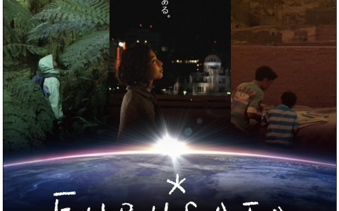 FURUSATO -宇宙からみた世界遺産-