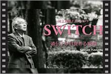 村上和雄ドキュメント「SWITCH」遺伝子が目覚める瞬間