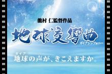 地球交響曲シリーズ(ガイアシンフォニー)