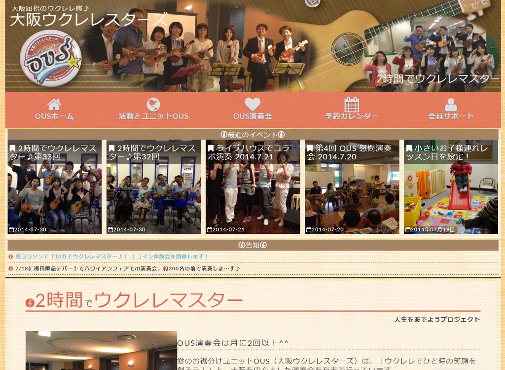 大阪ウクレレスターズの公式サイトをリリースしました!
