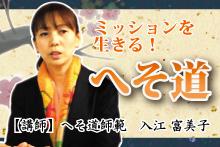 入江富美子講師「へそ道」