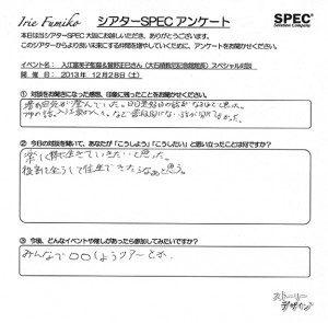 イベント「12/28 入江富美子監督×萱野正巳館長対談」へのご感想