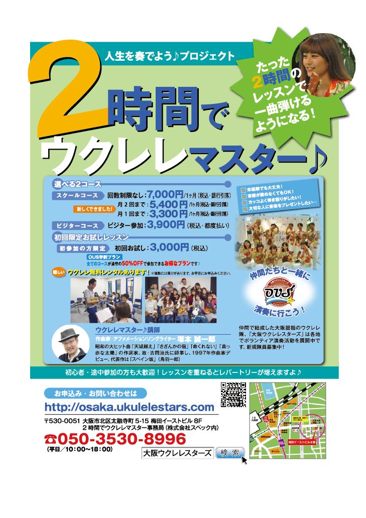 大阪ウクレレスターズ | 東梅田のウクレレスクール『2時間でウクレレマスター♪』の会員で構成しています。