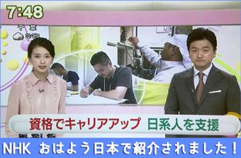 NHK「おはよう日本」にて取材・放映されました!