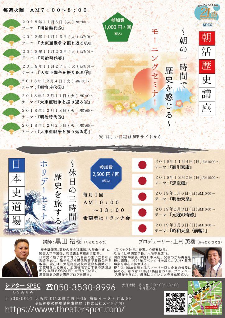 黒田裕樹の歴史講座+日本史道場