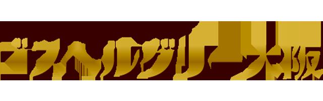 ゴスペルグリー大阪